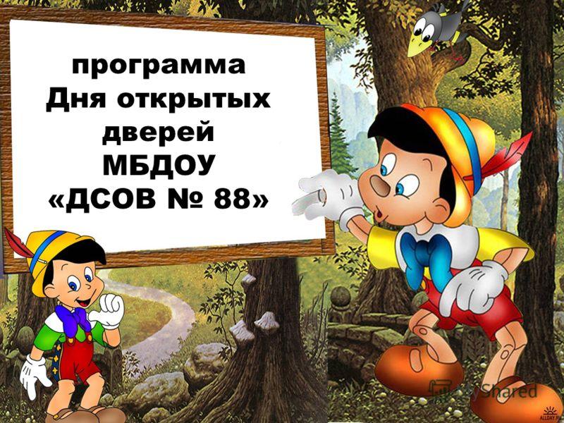 программа Дня открытых дверей МБДОУ «ДСОВ 88»