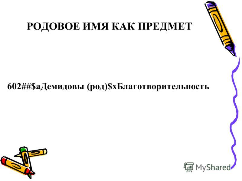 РОДОВОЕ ИМЯ КАК ПРЕДМЕТ 602##$aДемидовы (род)$xБлаготворительность
