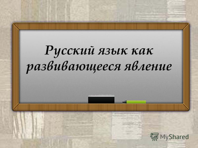 Русский язык как развивающееся явление