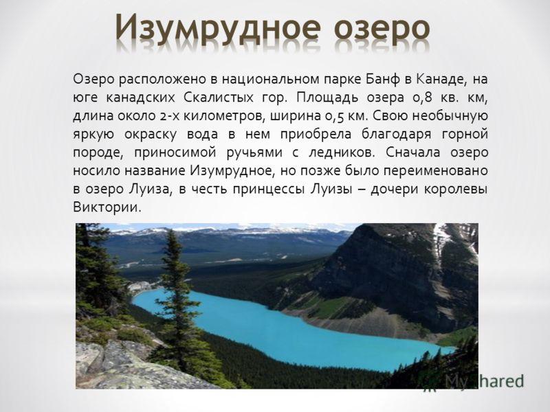 Озеро расположено в национальном парке Банф в Канаде, на юге канадских Скалистых гор. Площадь озера 0,8 кв. км, длина около 2-х километров, ширина 0,5 км. Свою необычную яркую окраску вода в нем приобрела благодаря горной породе, приносимой ручьями с
