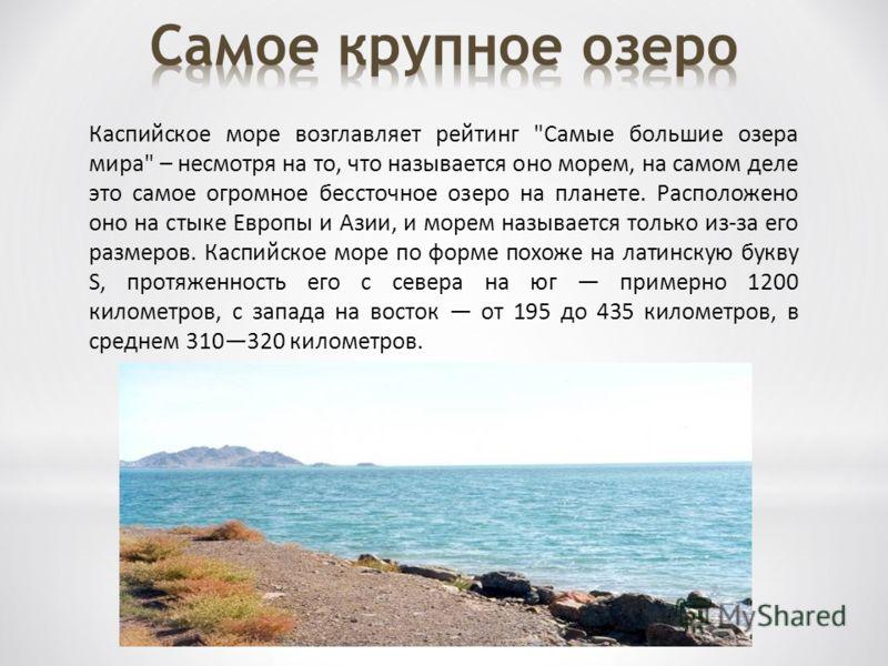 Каспийское море возглавляет рейтинг