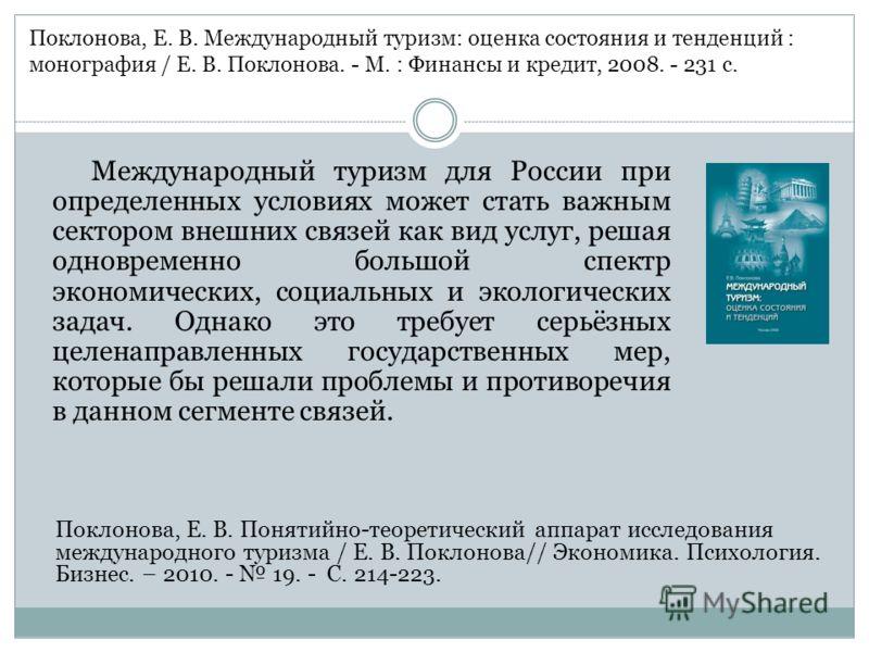 Международный туризм для России при определенных условиях может стать важным сектором внешних связей как вид услуг, решая одновременно большой спектр экономических, социальных и экологических задач. Однако это требует серьёзных целенаправленных госуд