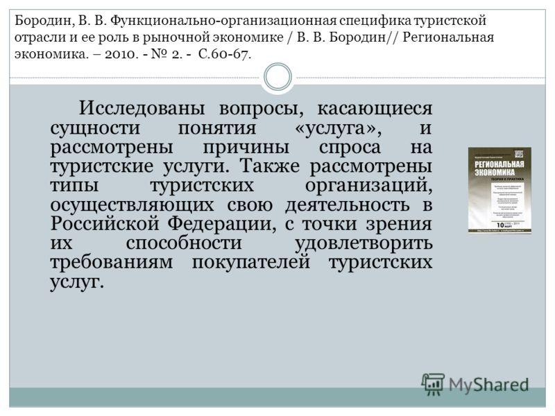 Исследованы вопросы, касающиеся сущности понятия «услуга», и рассмотрены причины спроса на туристские услуги. Также рассмотрены типы туристских организаций, осуществляющих свою деятельность в Российской Федерации, с точки зрения их способности удовле