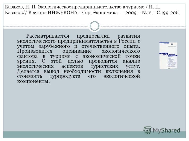 Рассматриваются предпосылки развития экологического предпринимательства в России с учетом зарубежного и отечественного опыта. Производится оценивание экологического фактора в туризме с экономической точки зрения. С этой целью проводится анализ эколог