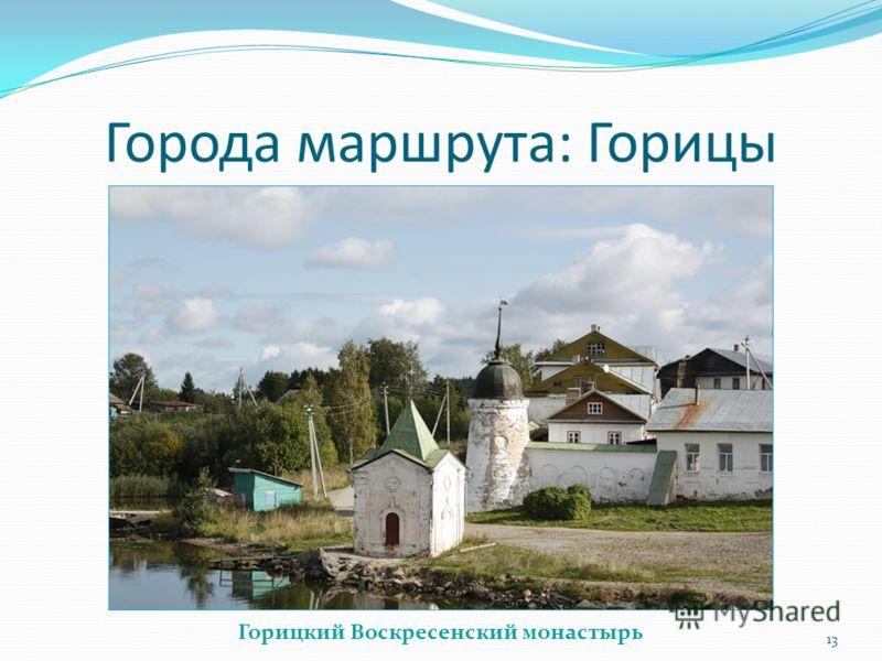 Города маршрута: Горицы Горицкий Воскресенский монастырь 13