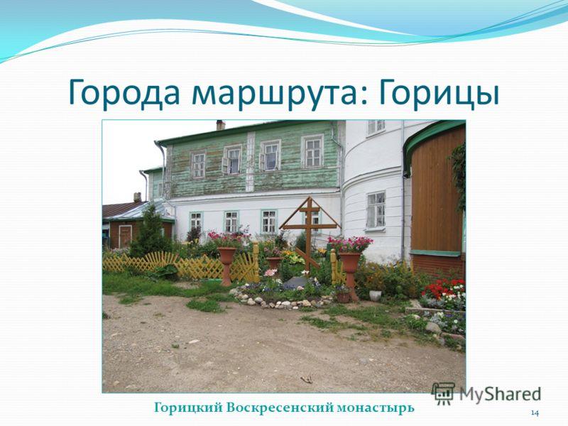 Города маршрута: Горицы Горицкий Воскресенский монастырь 14