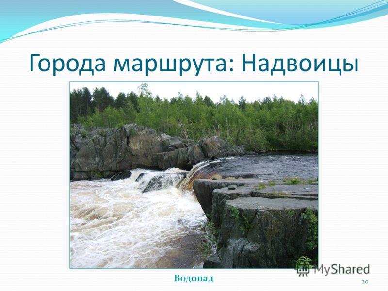 Города маршрута: Надвоицы Водопад 20
