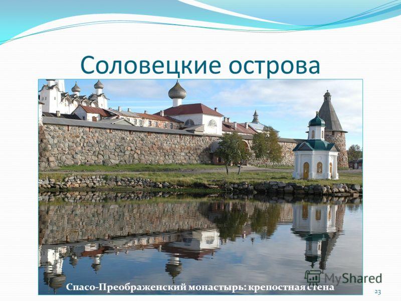 Соловецкие острова Спасо-Преображенский монастырь: крепостная стена 23
