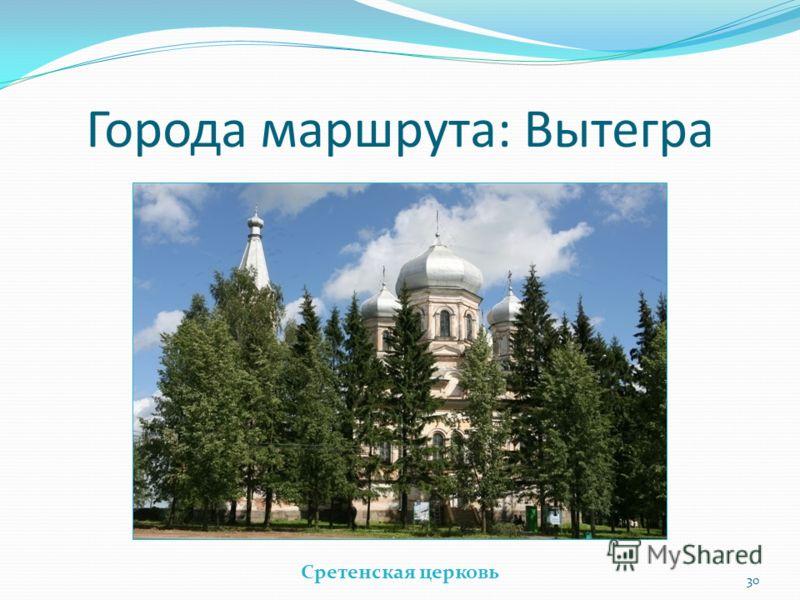 Города маршрута: Вытегра Сретенская церковь 30