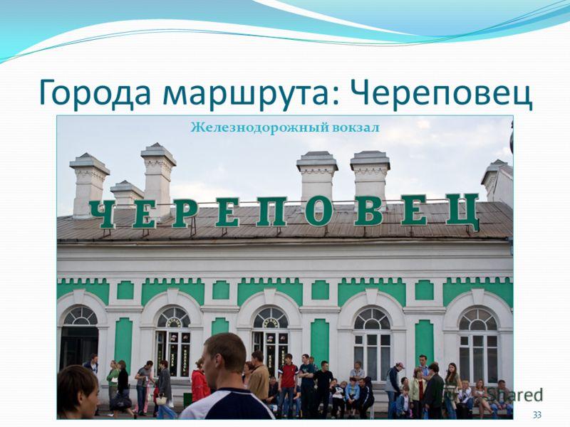 Города маршрута: Череповец Железнодорожный вокзал 33