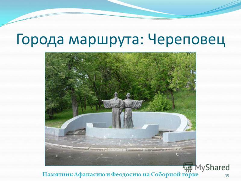 Города маршрута: Череповец Памятник Афанасию и Феодосию на Соборной горке 35