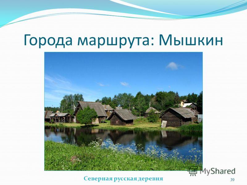 Города маршрута: Мышкин Северная русская деревня 39