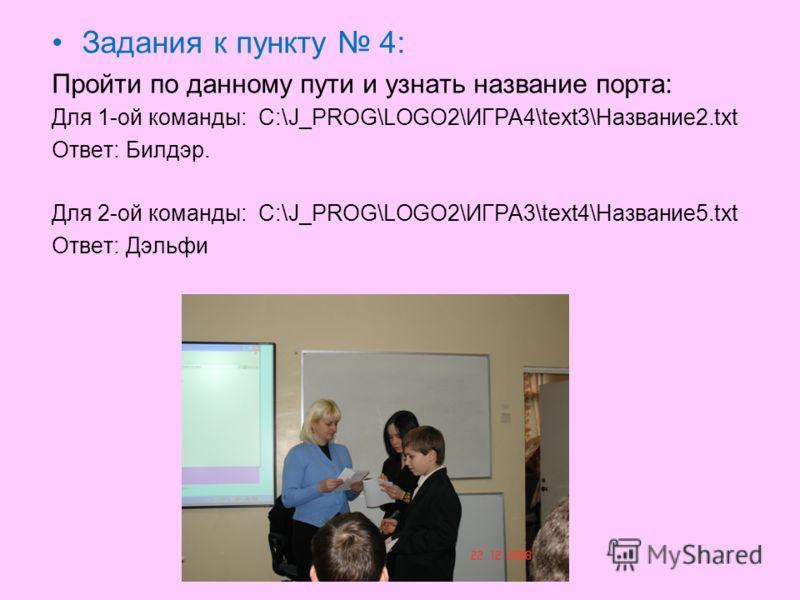 Задания к пункту 4: Пройти по данному пути и узнать название порта: Для 1-ой команды: С:\J_PROG\LOGO2\ИГРА4\text3\Название2.txt Ответ: Билдэр. Для 2-ой команды: С:\J_PROG\LOGO2\ИГРА3\text4\Название5.txt Ответ: Дэльфи