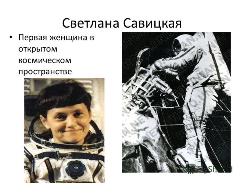 Светлана Савицкая Первая женщина в открытом космическом пространстве