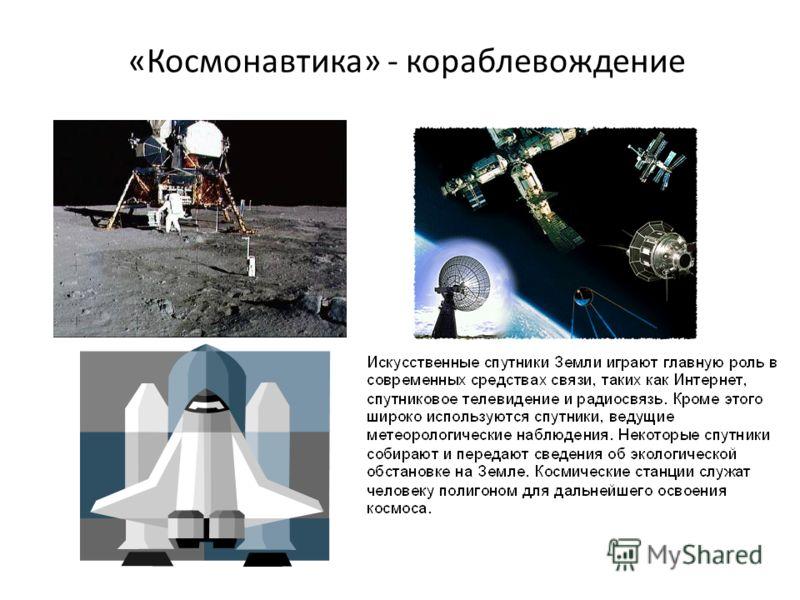 «Космонавтика» - кораблевождение