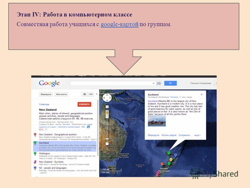 Этап IV: Работа в компьютерном классе Совместная работа учащихся с google-картой по группам.google-картой