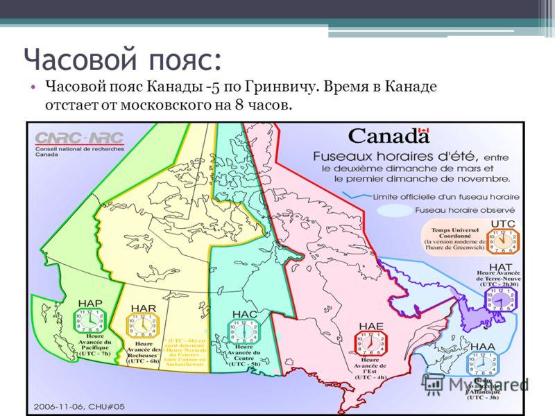 Часовой пояс: Часовой пояс Канады -5 по Гринвичу. Время в Канаде отстает от московского на 8 часов.