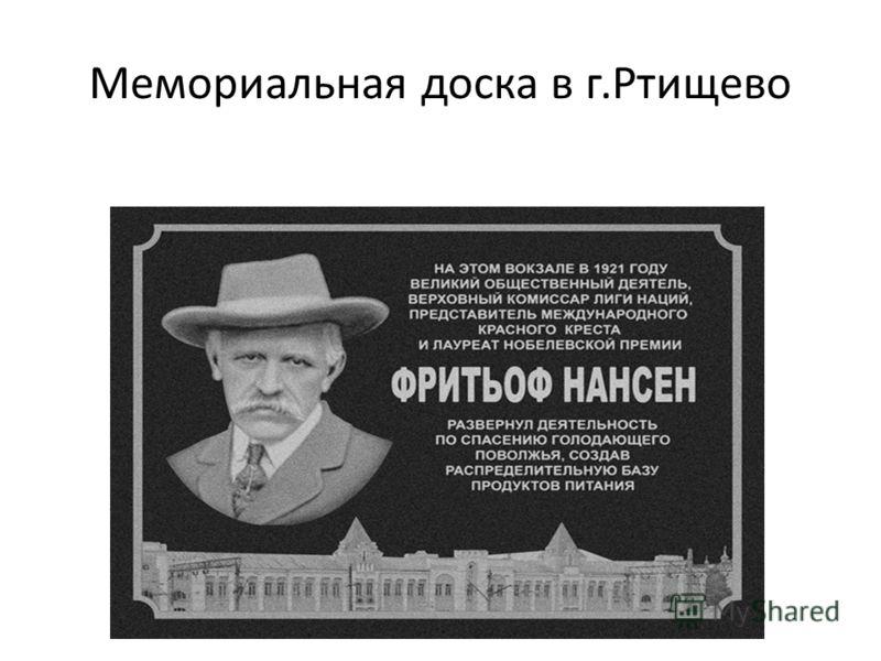 Мемориальная доска в г.Ртищево