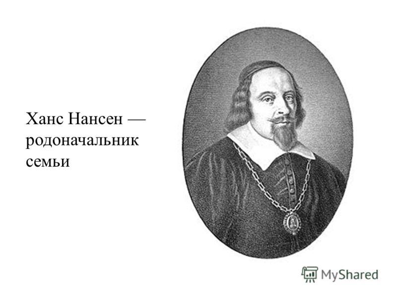 Ханс Нансен родоначальник семьи