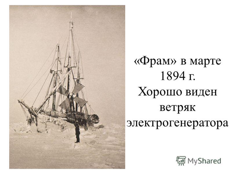 «Фрам» в марте 1894 г. Хорошо виден ветряк электрогенератора