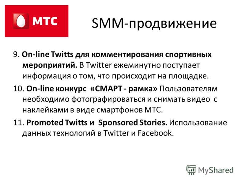 SMM-продвижение 9. On-line Twitts для комментирования спортивных мероприятий. В Twitter ежеминутно поступает информация о том, что происходит на площадке. 10. On-line конкурс «СМАРТ - рамка» Пользователям необходимо фотографироваться и снимать видео