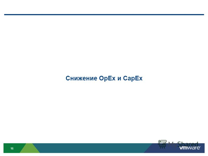 16 Снижение OpEx и CapEx