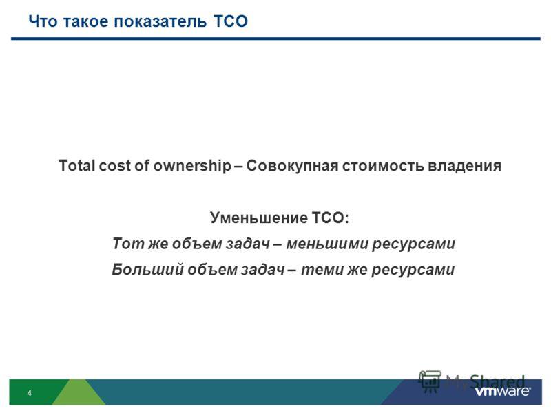 4 Что такое показатель TCO Total cost of ownership – Совокупная стоимость владения Уменьшение TCO: Тот же объем задач – меньшими ресурсами Больший объем задач – теми же ресурсами