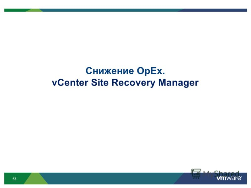 53 Снижение OpEx. vCenter Site Recovery Manager
