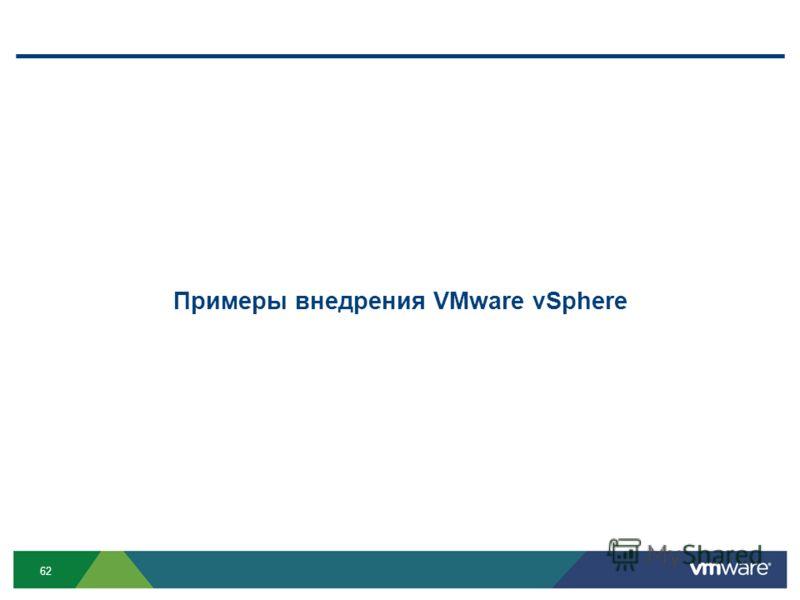 62 Примеры внедрения VMware vSphere