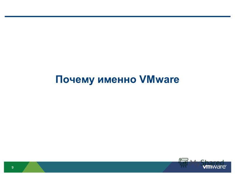 9 Почему именно VMware