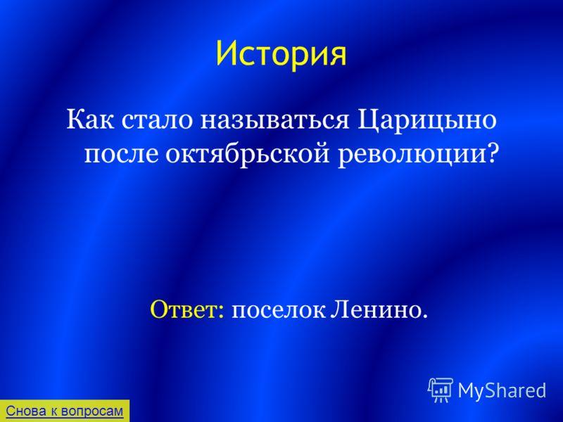 История Как стало называться Царицыно после октябрьской революции? Снова к вопросам Ответ: поселок Ленино.