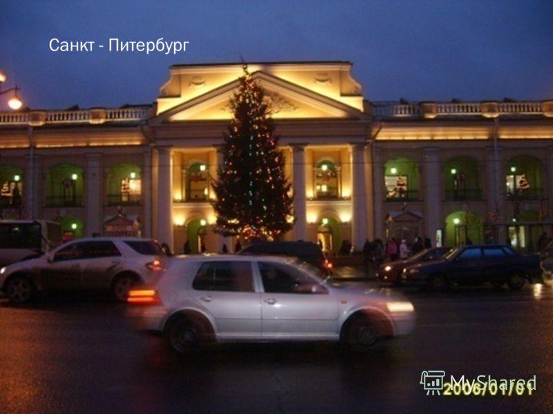 Санкт - Питербург
