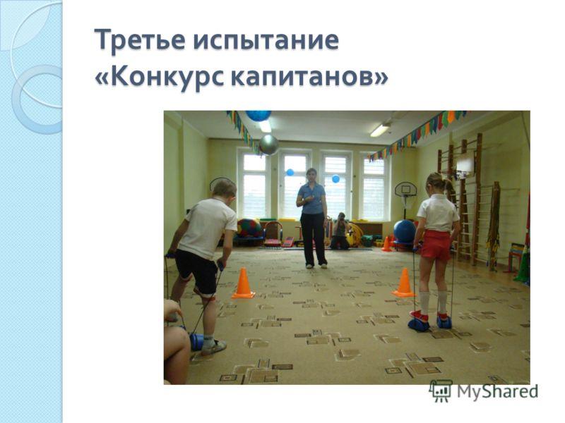 Третье испытание « Конкурс капитанов »