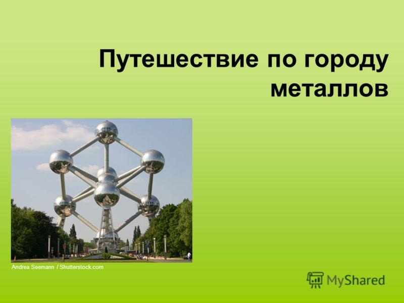 Путешествие по городу металлов Andrea Seemann / Shutterstock.com