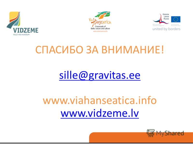 СПАСИБО ЗА ВНИМАНИЕ! sille@gravitas.ee www.viahanseatica.info www.vidzeme.lv