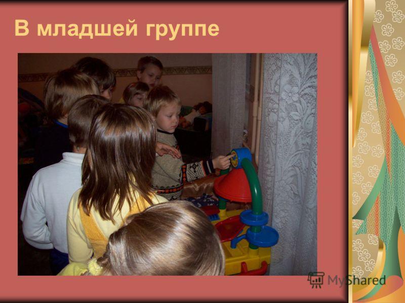 В младшей группе