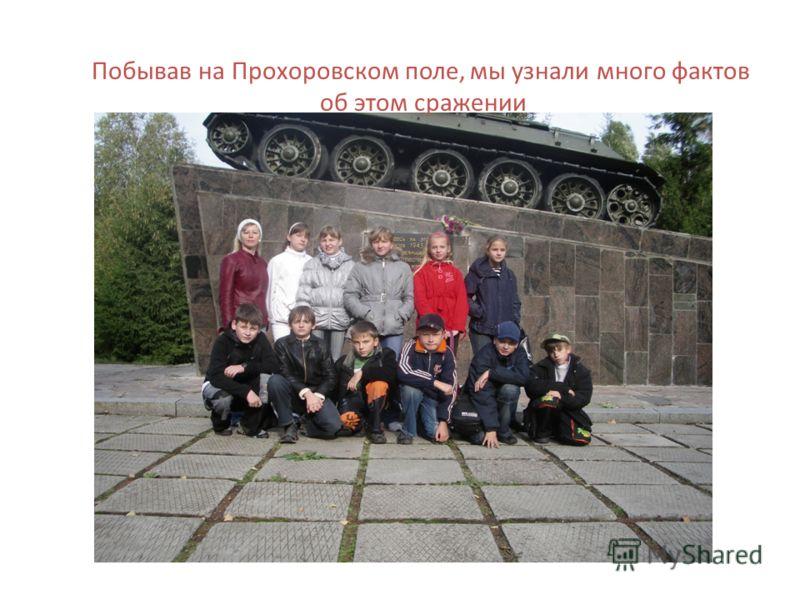 Побывав на Прохоровском поле, мы узнали много фактов об этом сражении