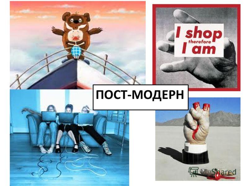 ПОСТ-МОДЕРН