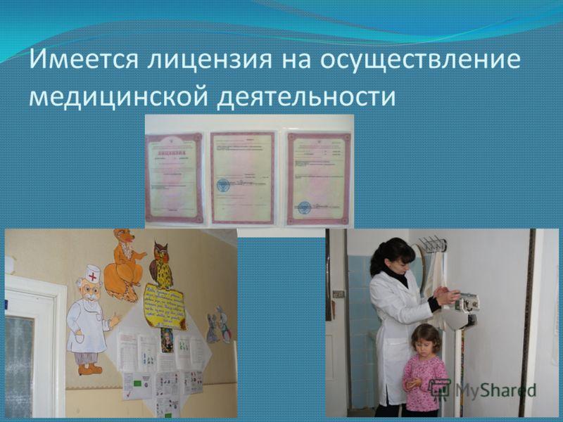 Имеется лицензия на осуществление медицинской деятельности