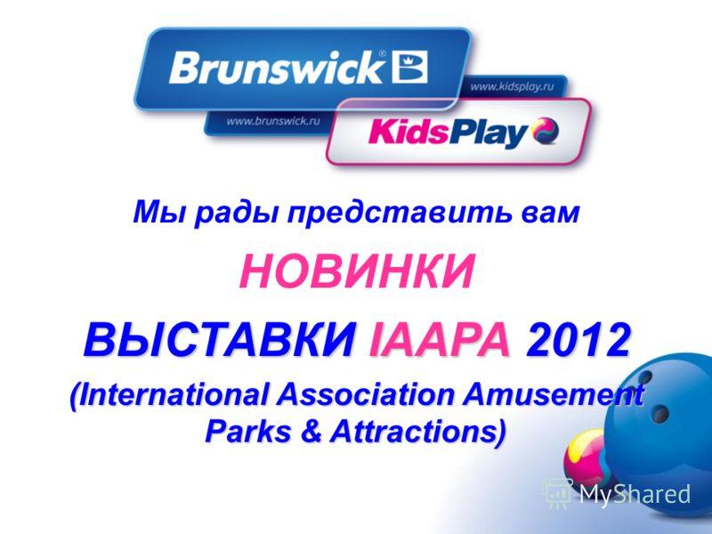 Мы рады представить вам НОВИНКИ ВЫСТАВКИ IAAPA 2012 (International Association Amusement Parks & Attractions)