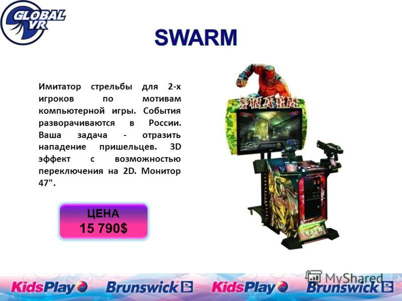 Имитатор стрельбы для 2-х игроков по мотивам компьютерной игры. События разворачиваются в России. Ваша задача - отразить нападение пришельцев. 3D эффект с возможностью переключения на 2D. Монитор 47. ЦЕНА 15 790$
