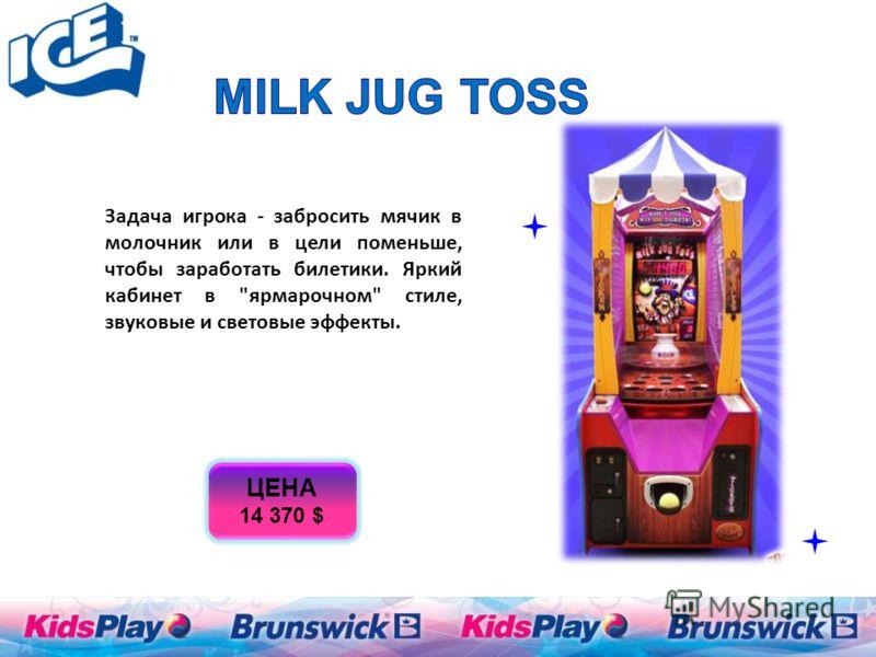 Задача игрока - забросить мячик в молочник или в цели поменьше, чтобы заработать билетики. Яркий кабинет в ярмарочном стиле, звуковые и световые эффекты. ЦЕНА 14 370 $
