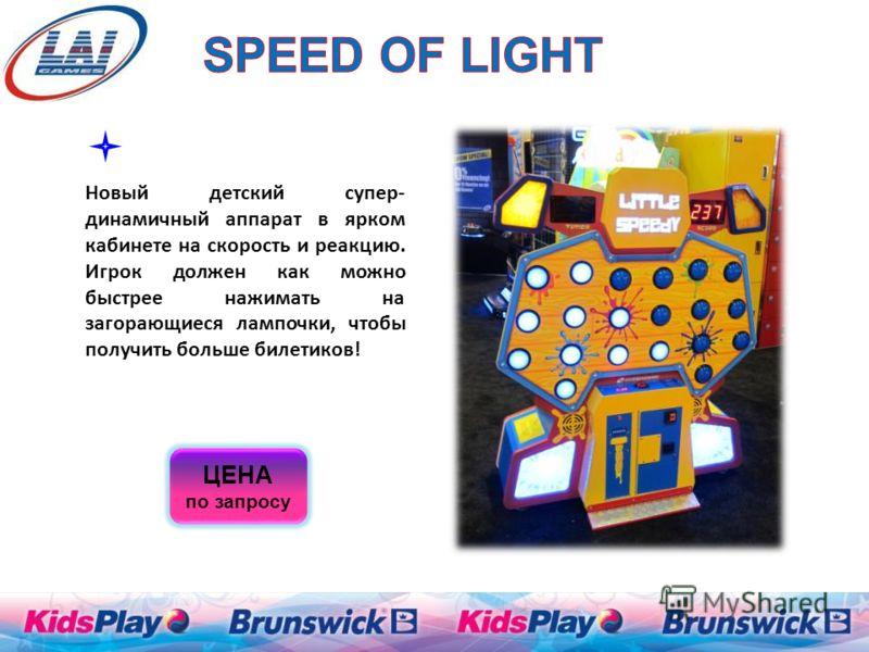 Новый детский супер- динамичный аппарат в ярком кабинете на скорость и реакцию. Игрок должен как можно быстрее нажимать на загорающиеся лампочки, чтобы получить больше билетиков! ЦЕНА по запросу