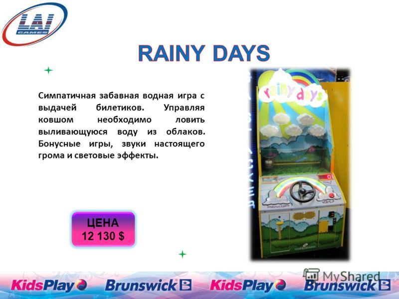 Симпатичная забавная водная игра с выдачей билетиков. Управляя ковшом необходимо ловить выливающуюся воду из облаков. Бонусные игры, звуки настоящего грома и световые эффекты. ЦЕНА 12 130 $
