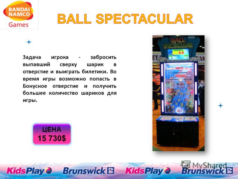 Задача игрока - забросить выпавший сверху шарик в отверстие и выиграть билетики. Во время игры возможно попасть в Бонусное отверстие и получить большее количество шариков для игры. ЦЕНА 15 730$