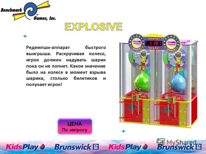 ЦЕНА По запросу Редемпшн-аппарат быстрого выигрыша. Раскручивая колесо, игрок должен надувать шарик пока он не лопнет. Какое значение было на колесе в момент взрыва шарика, столько билетиков и получает игрок!