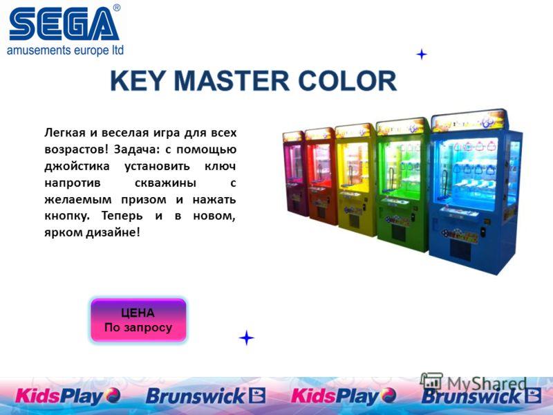 Легкая и веселая игра для всех возрастов! Задача: с помощью джойстика установить ключ напротив скважины с желаемым призом и нажать кнопку. Теперь и в новом, ярком дизайне! ЦЕНА По запросу
