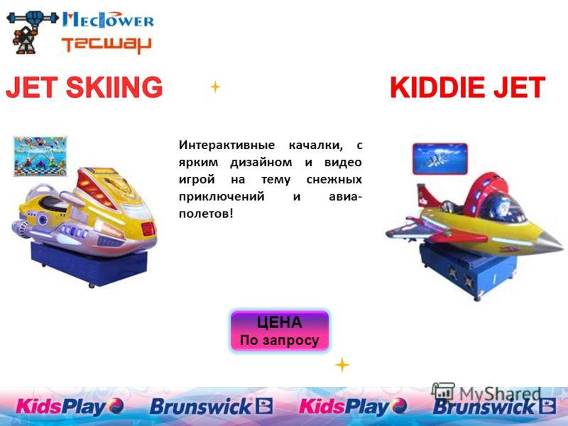Интерактивные качалки, с ярким дизайном и видео игрой на тему снежных приключений и авиа- полетов! ЦЕНА По запросу