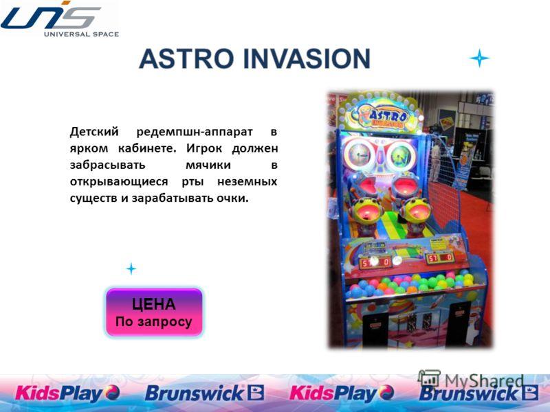 Детский редемпшн-аппарат в ярком кабинете. Игрок должен забрасывать мячики в открывающиеся рты неземных существ и зарабатывать очки. ЦЕНА По запросу
