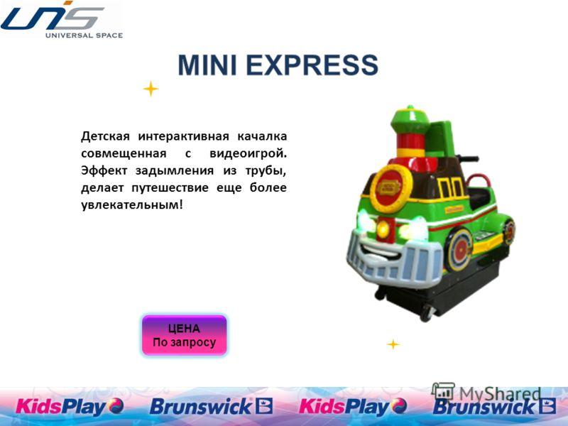 Детская интерактивная качалка совмещенная с видеоигрой. Эффект задымления из трубы, делает путешествие еще более увлекательным! ЦЕНА По запросу
